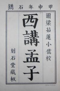 MENG TSEU [Mencius] annoté par Stanislas JULIEN].] 甲申年石鐫 刻石堂藏板 西講孟子 爾梁茹蓮小儒校